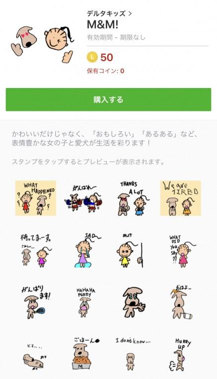 デルタキッズ_LINE1