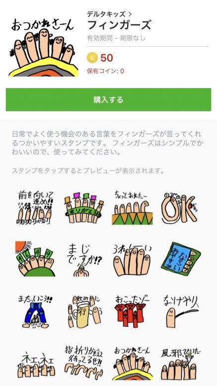 デルタスタジオ_LINE2