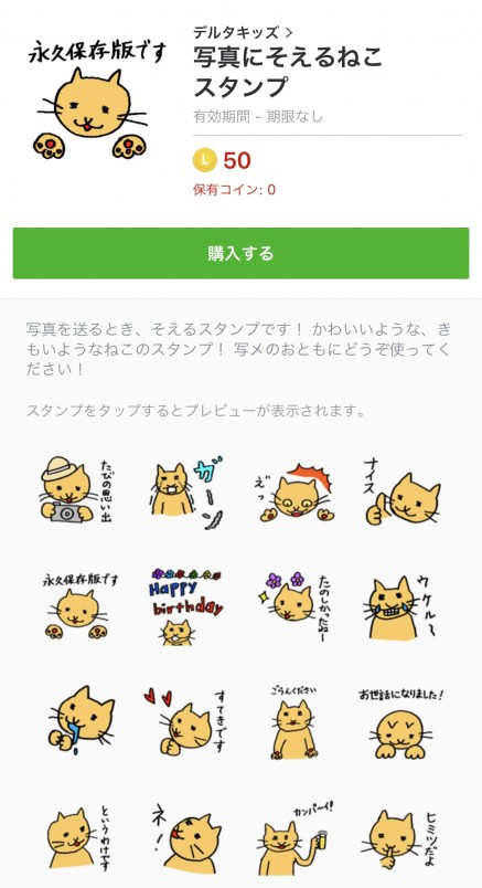 デルタスタジオ_LINE4