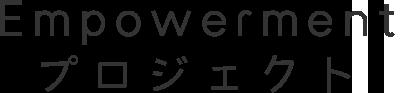Empowermentプロジェクト